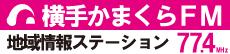 横手かまくらFM 77.4MHz