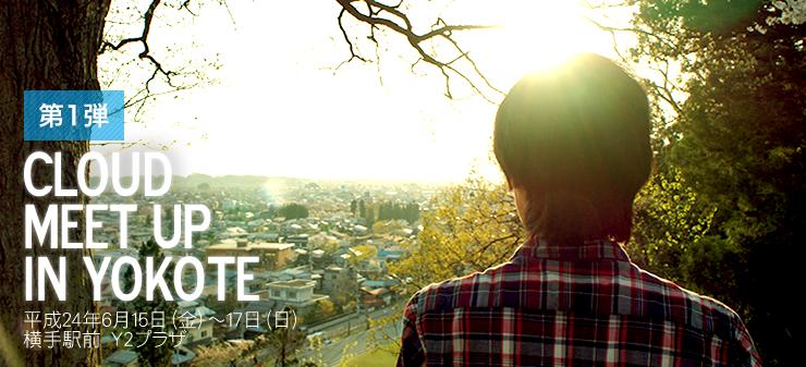 第1弾 Cloud Meet up In Yokote