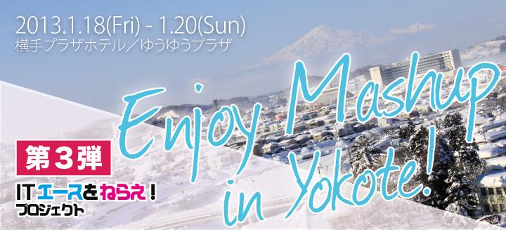 第3弾 Enjoy Mashup in Yokote!